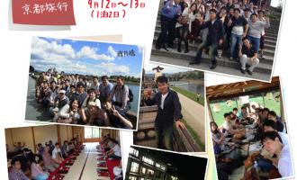 ワイズ2014年度社員旅行