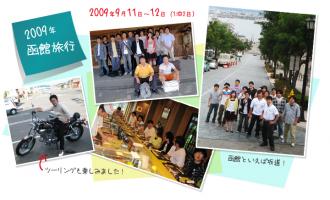 ワイズ2009年度社員旅行