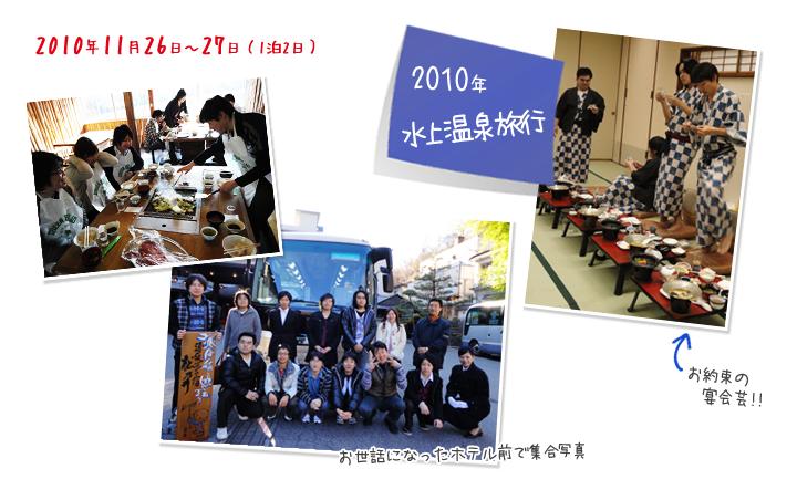 ワイズ2010年度社員旅行